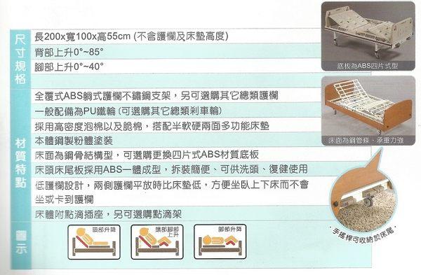立明手動病床 (未滅菌) 豪華型ABS兩手搖床【送精美贈品】