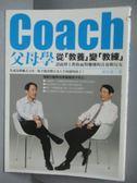 【書寶二手書T1/親子_ZGT】Coach父母學_陳恆霖