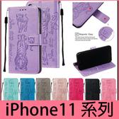 【萌萌噠】iPhone 11 Pro Max  新款壓花系列 貓和老虎保護殼 iPhone11 支架磁扣 全包軟殼側翻皮套