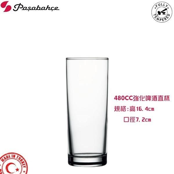 Pasabahce強化啤酒直杯 480cc 冷飲杯 飲料杯 水杯 480ml