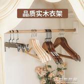 無痕衣架衣架衣架子家用衣服掛衣架服裝店訂製木質衣掛實木涼衣架 可可鞋櫃