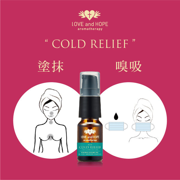 【Orient Retreat登琪爾】愛與希望LOVE&HOPE 舒冒保健油Cold Relief (10ml)