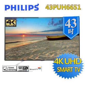 PHILIPS 43吋 4KUHD連網液晶顯示器 (43PUH6651/96)