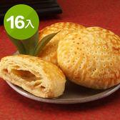 【九個太陽】網友推薦老婆餅16入/奶素 含運價592元