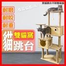 原木紋貓跳台 玩具 跳台 貓抓板【CB008】貓咪別墅 環保 貓爬架