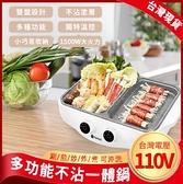 現貨 菲仕德 一體鍋110V多功能涮烤火鍋 燒烤 煎煮 一體鍋 小電熱鍋 電烤盤 探索先鋒