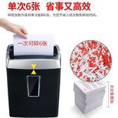 碎紙機盆景C560碎紙機 辦公 迷你小型家用顆粒大功率電動文件粉碎機   color shopYYP