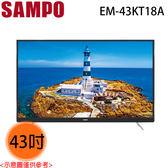 【SAMPO聲寶】43吋 超質美LED低藍光 EM-43KT18A 送貨到府