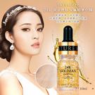 韓國Skinature 24k黃金胜肽安瓶精華中樣10ml