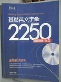 【書寶二手書T1/語言學習_ZEU】基礎英文字彙2250-Levels 1 & 2 _賴世雄_附光碟