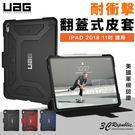 UAG iPad Pro 11 吋 20...