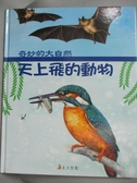 【書寶二手書T1/雜誌期刊_YBT】天上飛的動物_教元(KYOWON),  李紫蓉
