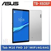 【送皮套+保護貼】Lenovo Tab M10 FHD TB-X606F 10吋平板電腦WiFi版 (4G/64G)白金灰