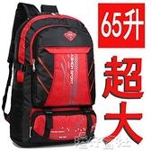 【可擴容】65升超大容量雙肩包戶外旅行背包男女登山包旅游行李包 【全館免運】