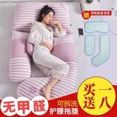 托腹枕 許愿草孕婦枕護腰側睡枕孕期睡覺用品靠枕多功能G型托腹抱枕頭 麻吉部落