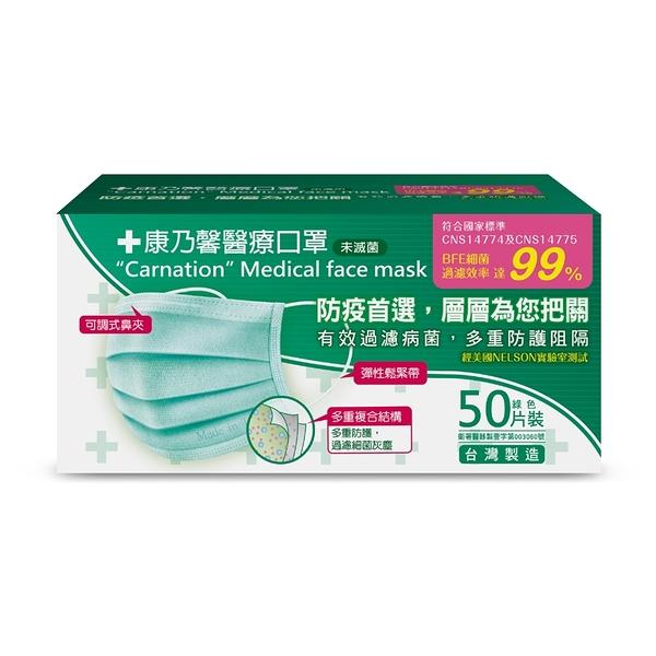 康乃馨醫療口罩-綠色(50入/盒)台灣製