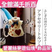 【喇叭兔 / 兔子】日本 迪士尼 Alice 造型首飾收納架 首飾架 擺飾 赤色女王【小福部屋】