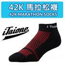 42K慢跑襪馬拉松襪-黑熱情紅...