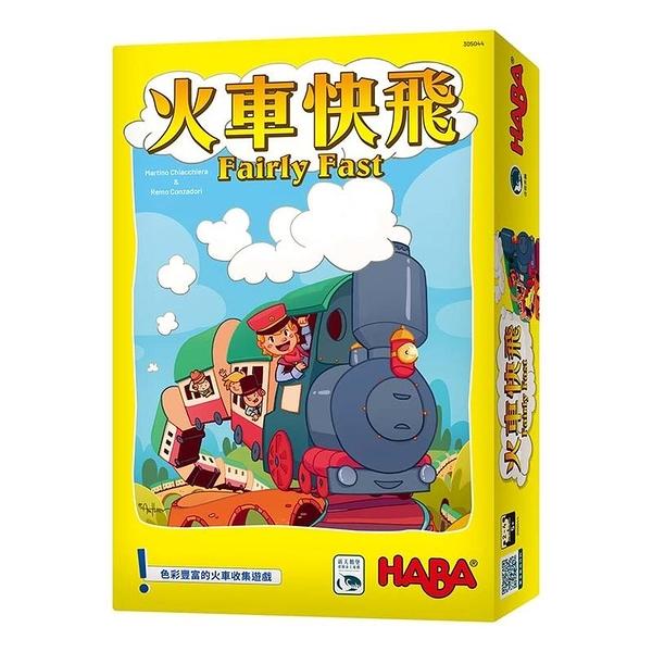『高雄龐奇桌遊』 火車快飛 FAIRLY FAST繁體中文版 ★正版桌上遊戲專賣店★