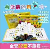 會說話的有聲書 有聲讀物幼兒早教0-1-2-3歲寶寶點讀認知發聲書 【快速出貨】