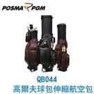 POSMA PGM 高爾夫球包 伸縮球包 滾輪 大容量 黑色 QB044BLK