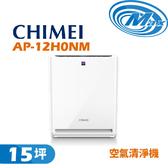 《麥士音響》 【有現貨】CHIMEI奇美 智能空氣清淨機 AP-12H0NM
