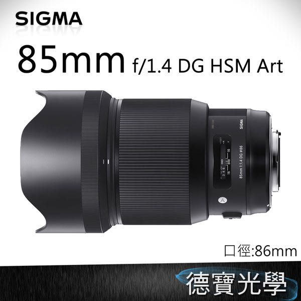 Sigma 85mm 1.4 DG HSM Art for CANON 恆伸公司貨 刷卡分期零利率 德寶光學
