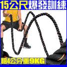15公尺戰鬥繩(粗4CM)長15M戰繩大...