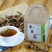 天香堂 養生牛蒡茶 3.5gx15入/包 效期至2021.05.09