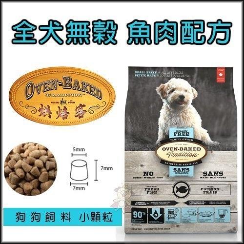 *KING*烘焙客(非吃不可)Oven-Baked《全犬-無穀魚肉配方(小顆粒)》5磅