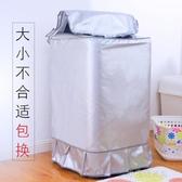 洗衣機罩防水防曬上開通用牛津布防塵波輪滾筒拉?全自動洗衣機套『小宅妮』