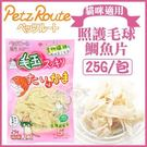 *WANG*日本Petz Route沛滋...