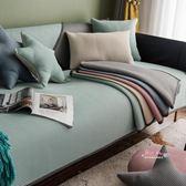 沙發套 沙發墊夏天款北歐夏季涼蓆冰絲防滑涼坐墊子客廳簡約沙發套罩竹席 5色