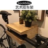 bookbike自行車架室內架子家用墻壁掛架實木展示架自行車停車架 瑪麗蘇DF