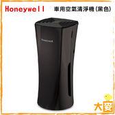 【Honeywell】車用空氣清淨機HHT600BAPD1 (黑色)