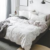 北歐都會 精梳純棉床包被套組-加大-大理石灰