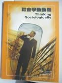 【書寶二手書T5/社會_BVV】社會學動動腦_Zygmunt Bauman
