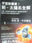 【書寶二手書T1/科學_GCY】宇宙新事實!新.太陽系全解_井田茂