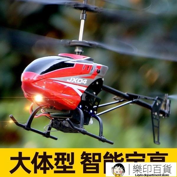 空拍機 美嘉欣合金耐摔遙控飛機超大兒童成人充電動玩具直升機航拍無人機 樂印百貨