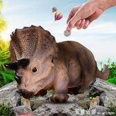 存錢桶 撲滿創意兒童存錢罐恐龍擺件個性儲錢罐不可取零錢罐禮物卡通儲蓄罐