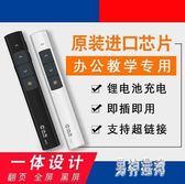 ppt翻頁筆 充電鋰電池激光投影演示筆遙控電子筆教鞭 BF7363『男神港灣』