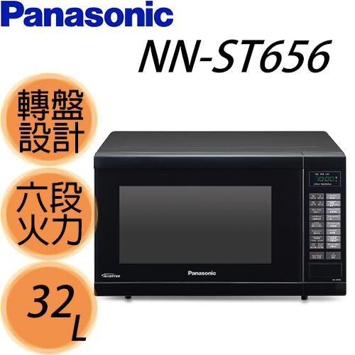 【Panasonic國際】32公升變頻微電腦微波爐 NN-ST656 免運費