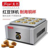 【杰億】紅豆餅機 商用車輪餅機燃氣臺灣車輪餅9孔紅豆餅小吃設備   名購居家 ATF   220v