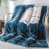 珊瑚絨毯子冬季加厚法蘭絨毛毯學生單人宿舍保暖被子冬用床單雙層【一條街】