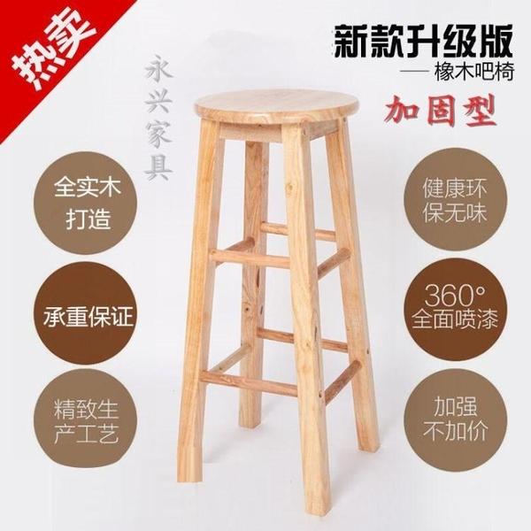 現代簡約實木吧椅吧凳吧台椅酒吧椅高腳凳梯凳家用奶茶店歐式椅子 青木鋪子