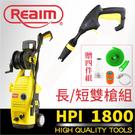 萊姆高壓清洗機 HPi1800 雙槍組 贈4件組 洗車機 沖洗機 洗地機【BL1203】Loxin