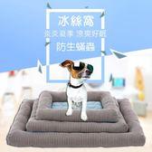 毛孩子夏日必備 冰絲涼感寵物床 涼感墊 狗睡墊  貓床 狗床 寵物涼感床【G00060】