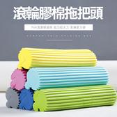 ✭慢思行✭【W57】滾輪式海棉拖把頭 拖把替換頭 強力 吸水 通用 螺絲 膠綿 居家 打掃