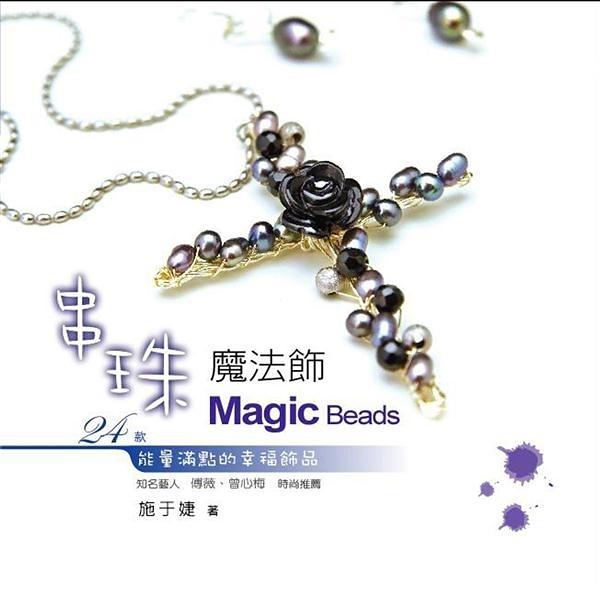 (二手書)串珠魔法飾-ADVICE 6