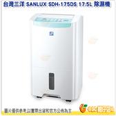 新春活動 台灣三洋 SANLUX SDH-175DS 17.5L 除濕機 LED面板 定時裝置 新環保冷媒 台灣製